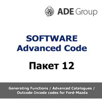 Пакет 12 (Generating Functions / Advanced Catalogues / Outcode-Incode codes for Ford-Mazda)